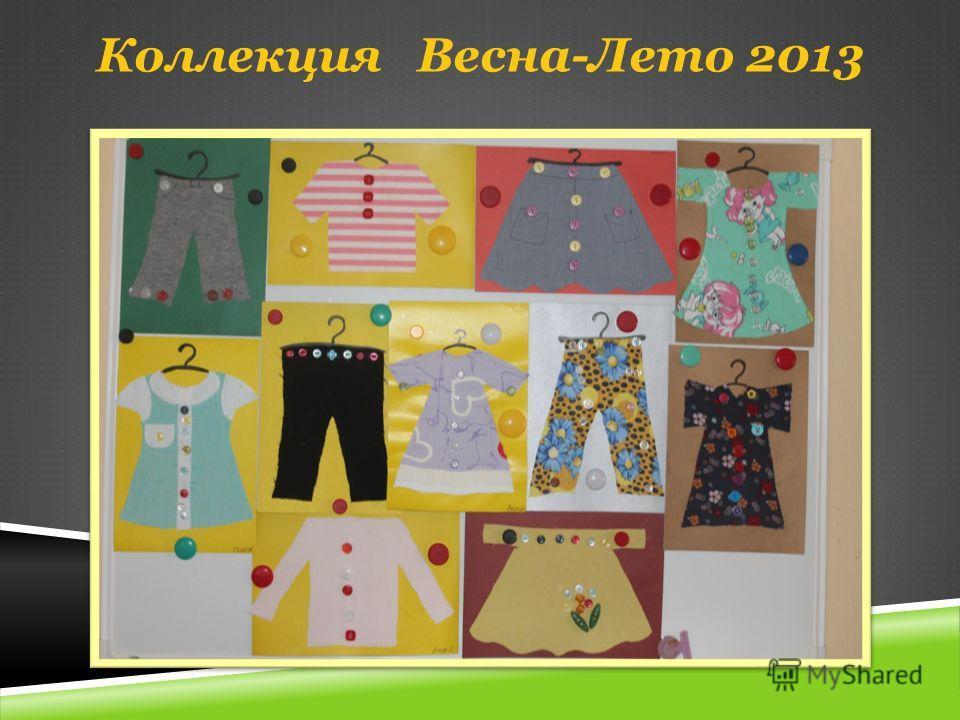 Коллекция Весна-Лето 2013
