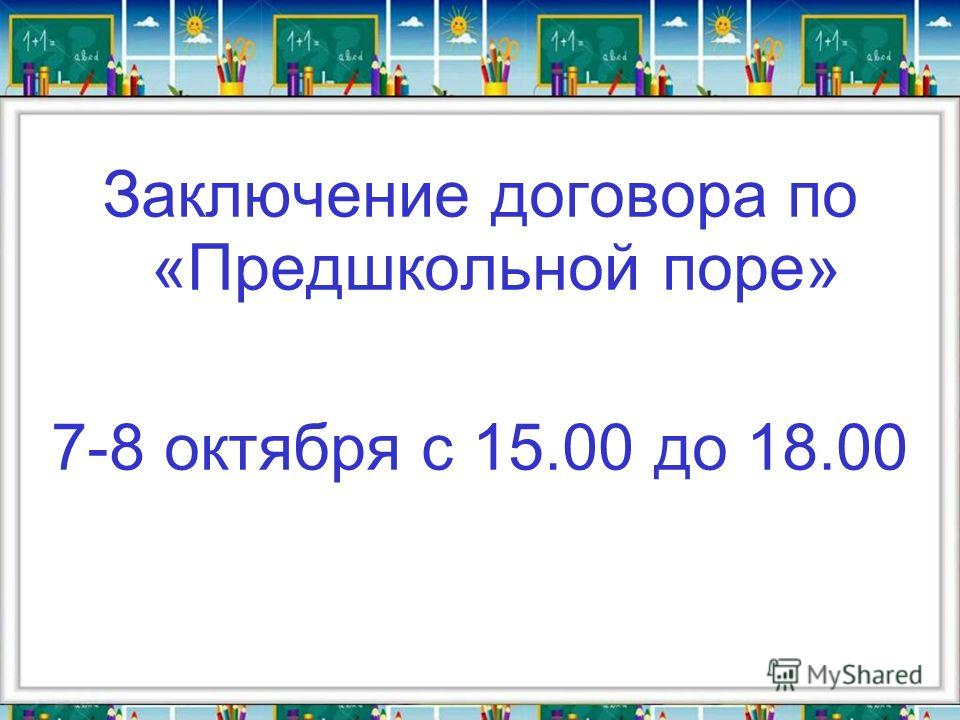 Заключение договора по «Предшкольной поре» 7-8 октября с 15.00 до 18.00