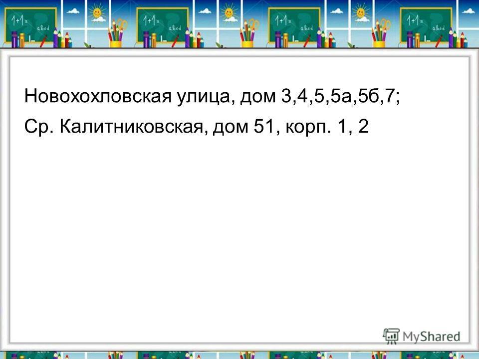Новохохловская улица, дом 3,4,5,5а,5б,7; Ср. Калитниковская, дом 51, корп. 1, 2