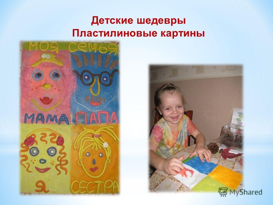 Детские шедевры Пластилиновые картины