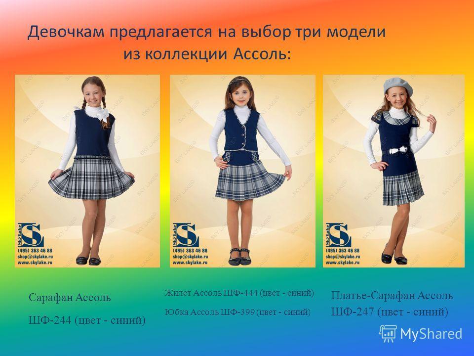Девочкам предлагается на выбор три модели из коллекции Ассоль: Сарафан Ассоль ШФ-244 (цвет - синий) Жилет Ассоль ШФ-444 (цвет - синий) Юбка Ассоль ШФ-399 (цвет - синий) Платье-Сарафан Ассоль ШФ-247 (цвет - синий)
