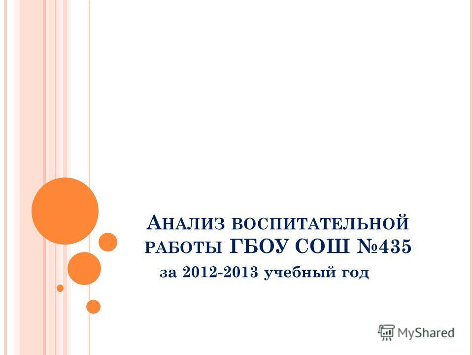 А НАЛИЗ ВОСПИТАТЕЛЬНОЙ РАБОТЫ ГБОУ СОШ 435 за 2012-2013 учебный год