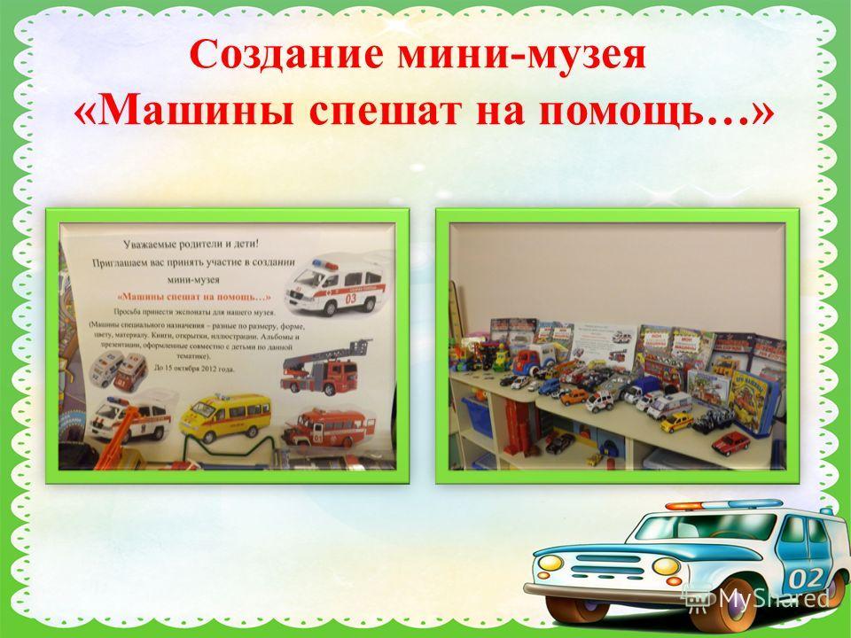 С оздание мини-музея «Машины спешат на помощь…»