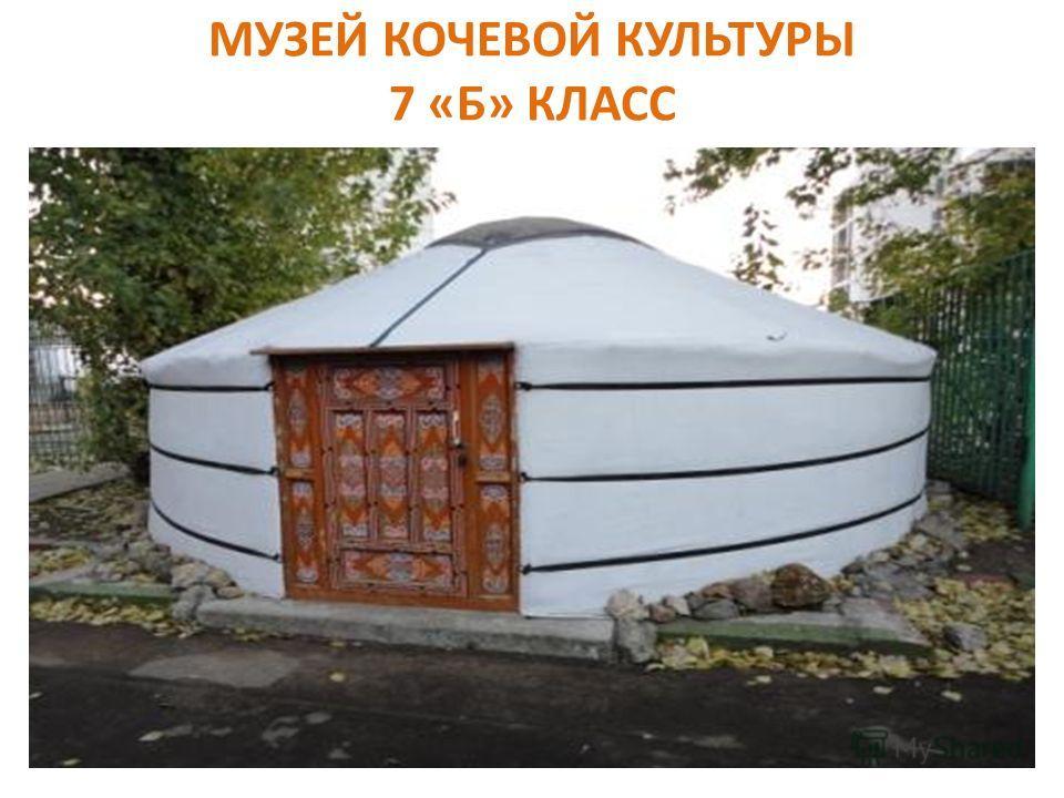 МУЗЕЙ КОЧЕВОЙ КУЛЬТУРЫ 7 «Б» КЛАСС