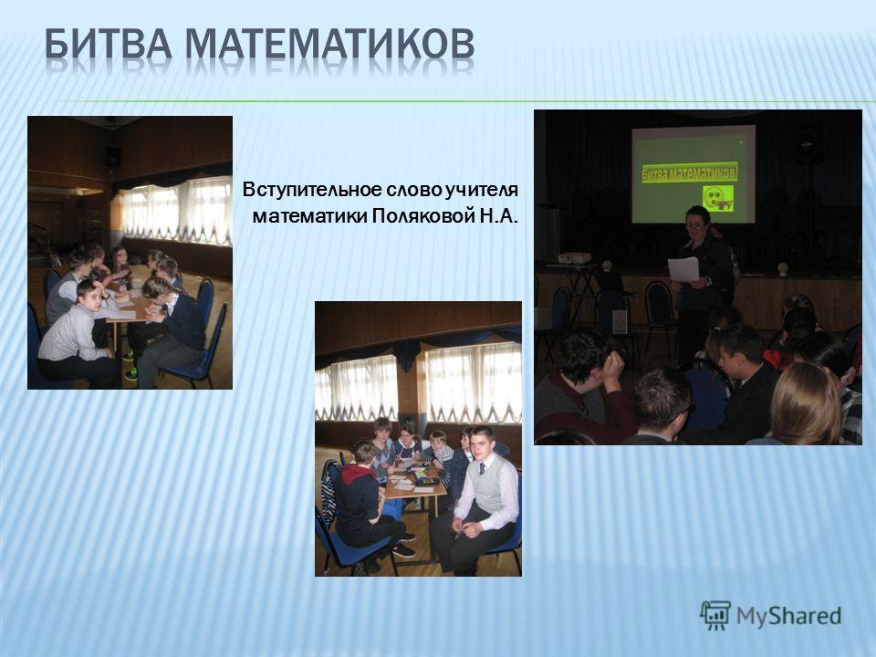 Вступительное слово учителя математики Поляковой Н.А.