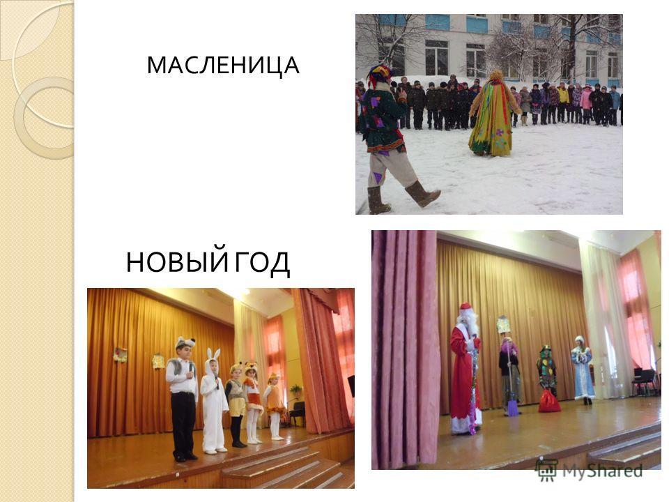 МАСЛЕНИЦА НОВЫЙ ГОД