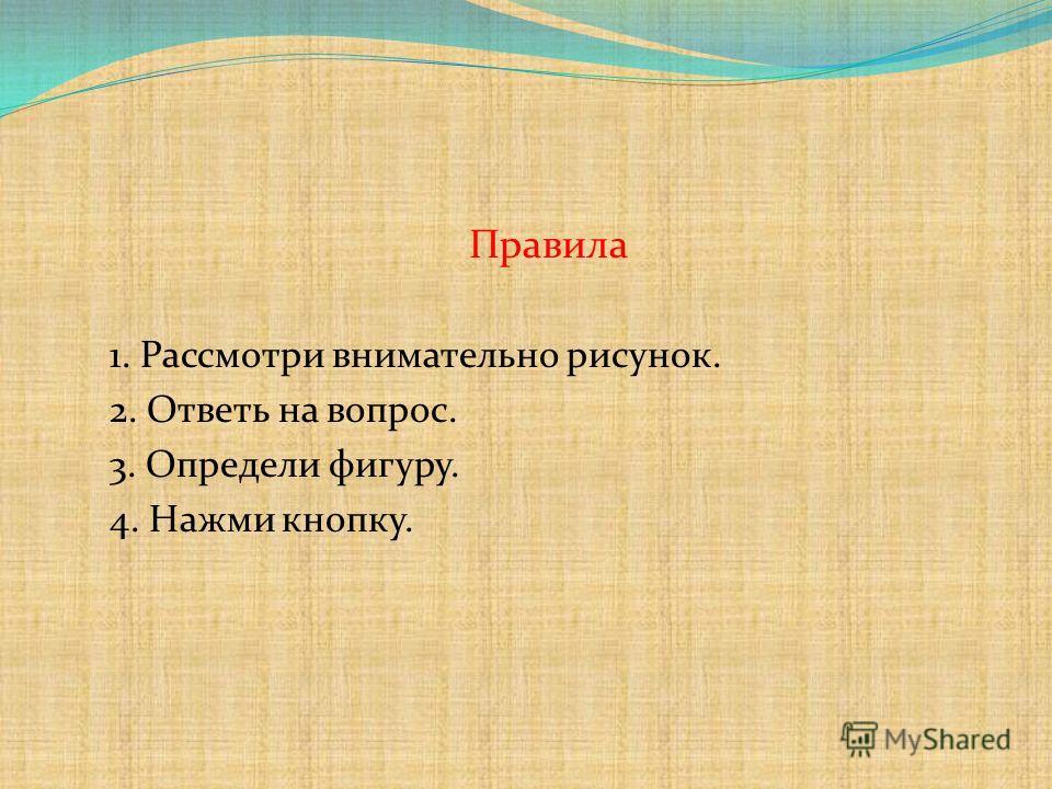 Развивающая игра для детей дошкольного возраста ГБОУ детский сад 1128 Воспитатель Ельчанова Татьяна Валерьевна