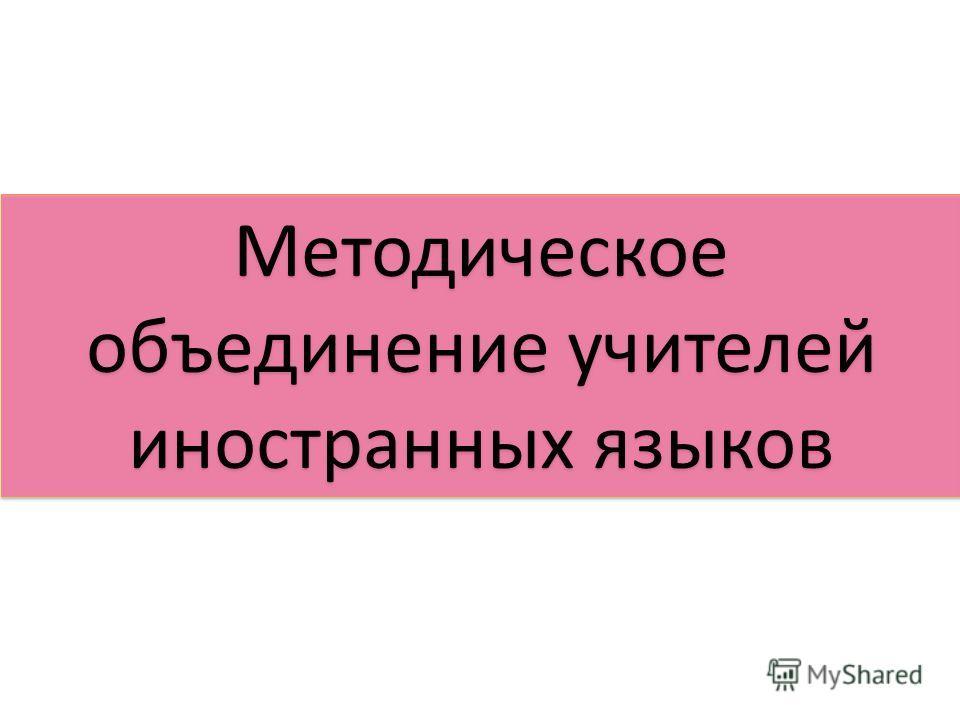 Методическое объединение учителей иностранных языков