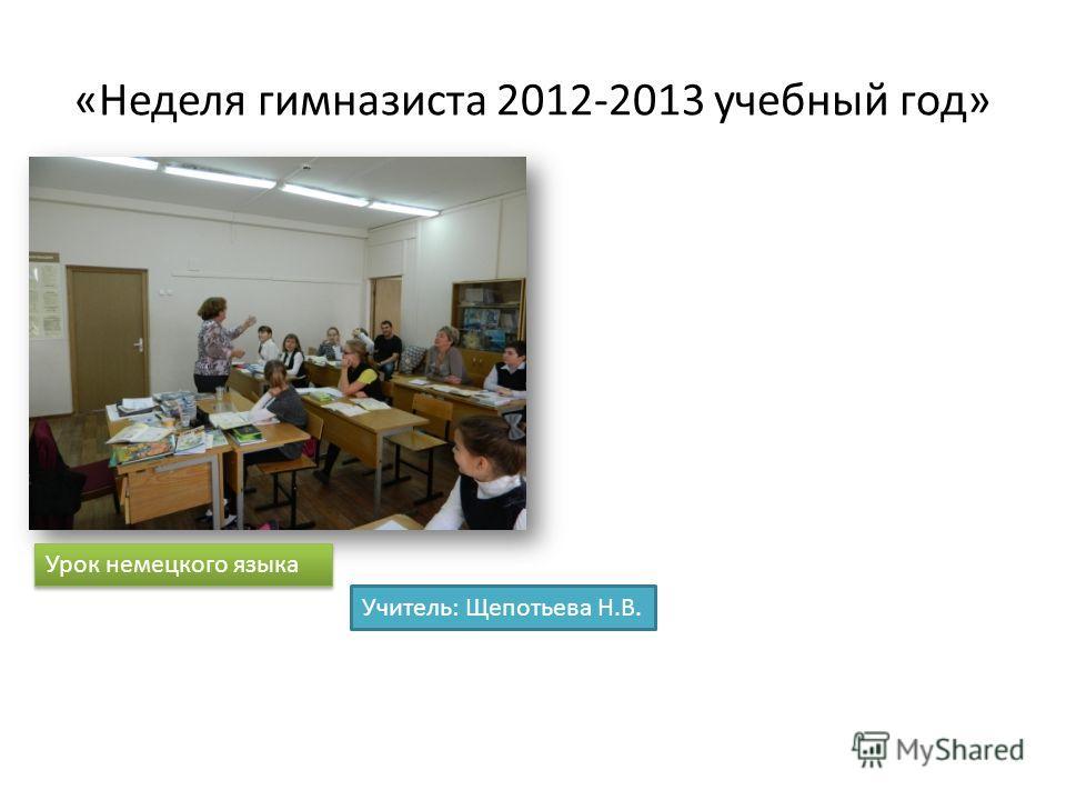 «Неделя гимназиста 2012-2013 учебный год» Урок немецкого языка Учитель: Щепотьева Н.В.