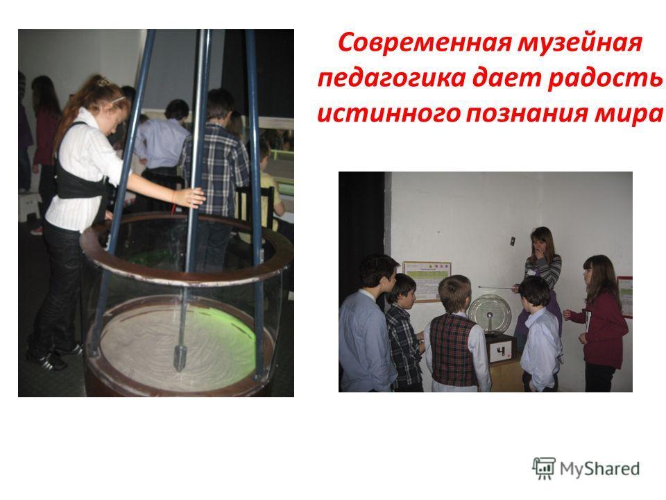 Современная музейная педагогика дает радость истинного познания мира