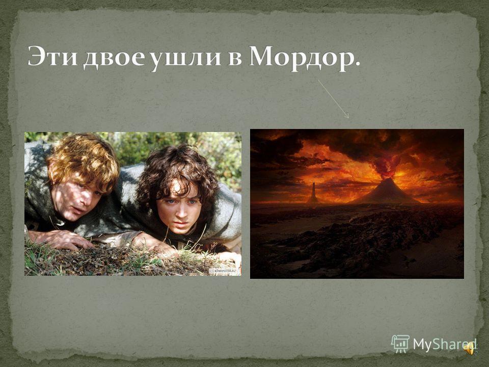 Затем они пошли разными путями- братство распалось.