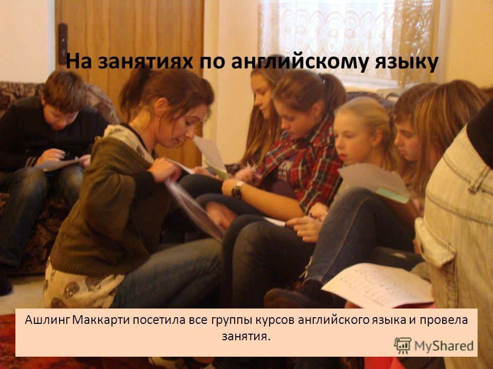 На занятиях по английскому языку Ашлинг Маккарти посетила все группы курсов английского языка и провела занятия.