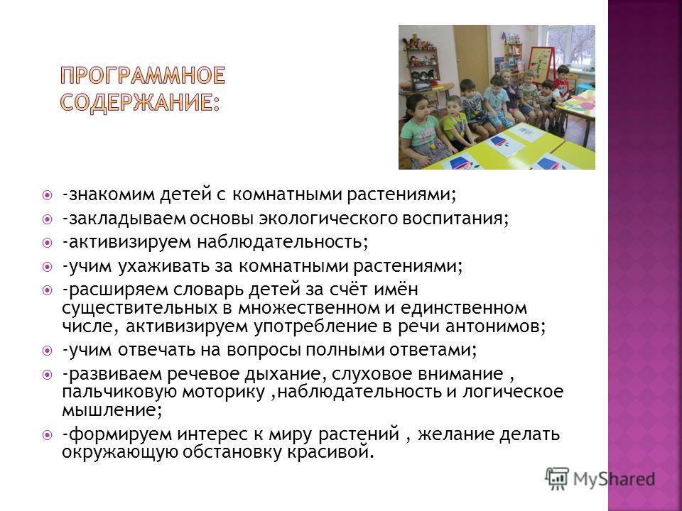 Открытое занятие по экологическому воспитанию Воспитатель : Федотова М.А.