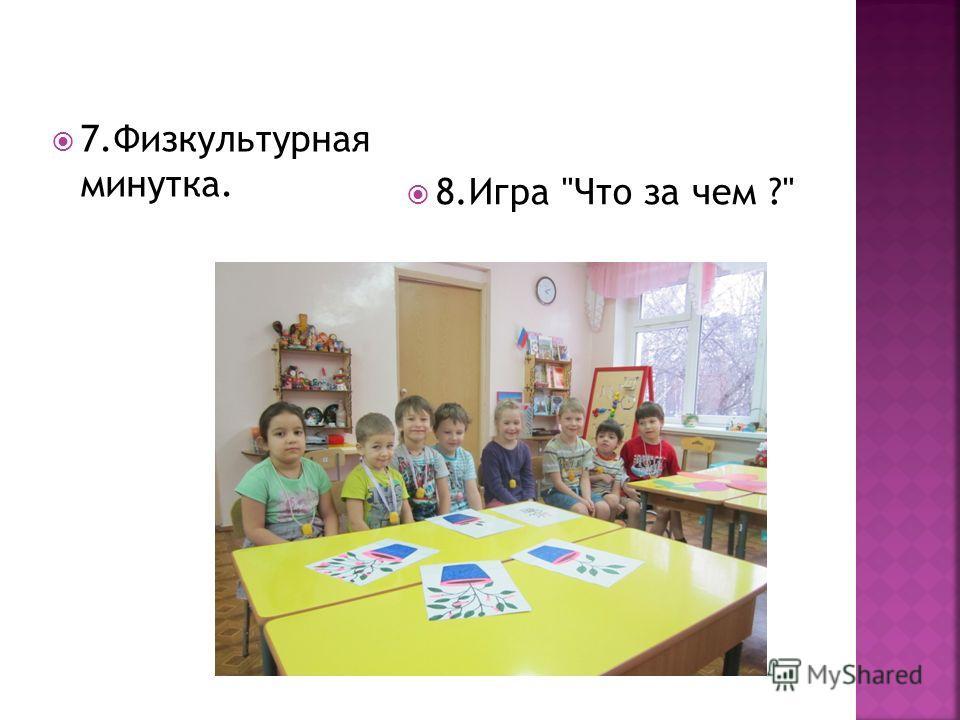 6.Пальчиковая игра Росток-цветок «.