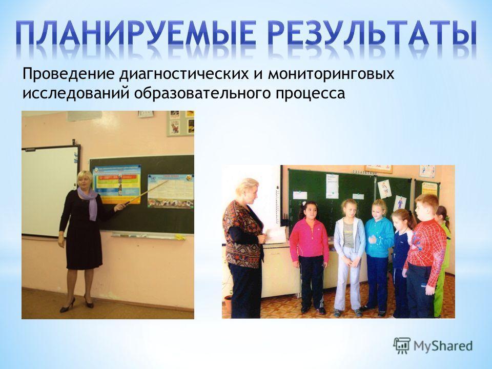 Проведение диагностических и мониторинговых исследований образовательного процесса