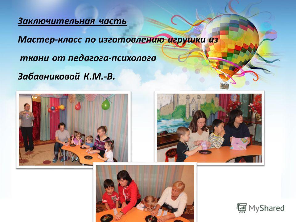 Заключительная часть Мастер-класс по изготовлению игрушки из ткани от педагога-психолога Забавниковой К.М.-В.