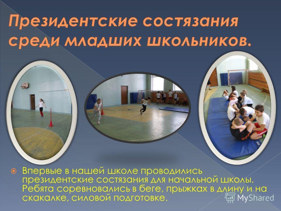 Впервые в нашей школе проводились президентские состязания для начальной школы. Ребята соревновались в беге, прыжках в длину и на скакалке, силовой подготовке.