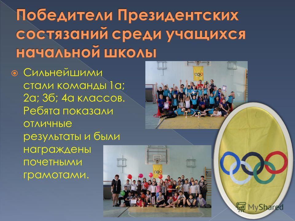 Сильнейшими стали команды 1а; 2а; 3б; 4а классов. Ребята показали отличные результаты и были награждены почетными грамотами.