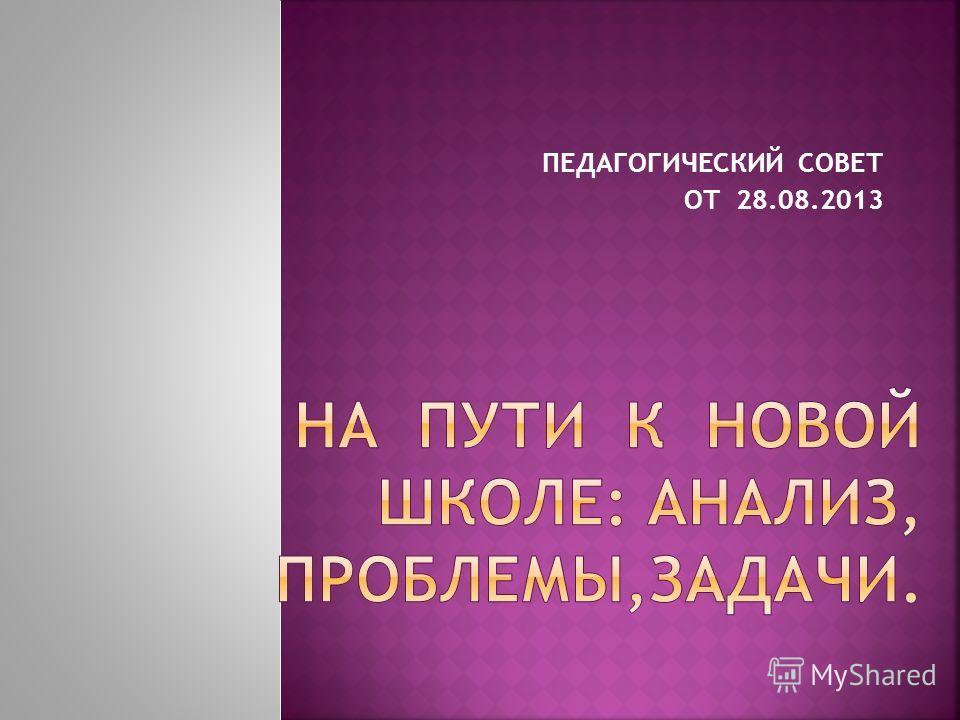 ПЕДАГОГИЧЕСКИЙ СОВЕТ ОТ 28.08.2013