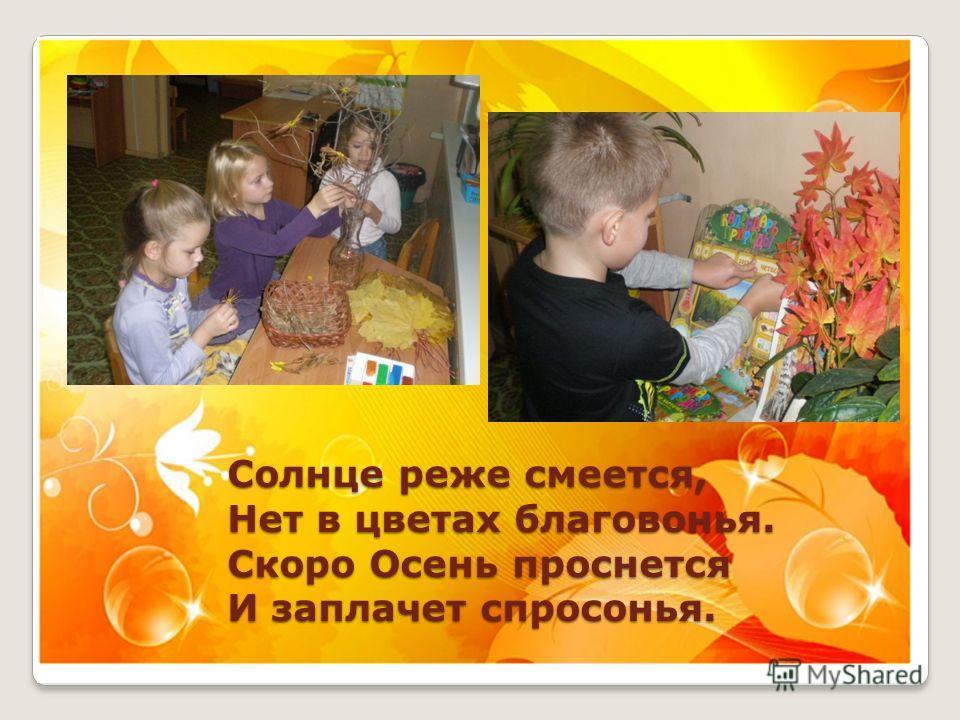Солнце реже смеется, Нет в цветах благовонья. Скоро Осень проснется И заплачет спросонья.