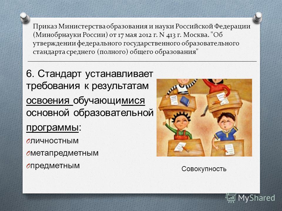 Приказ Министерства образования и науки Российской Федерации (Минобрнауки России) от 17 мая 2012 г. N 413 г. Москва.