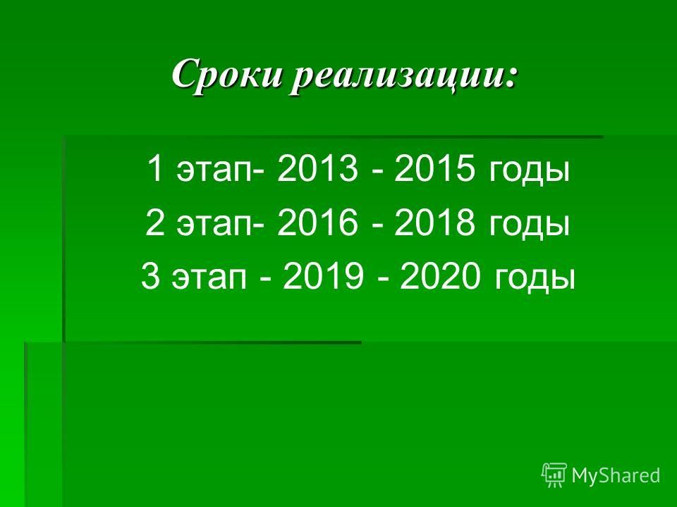 Сроки реализации: 1 этап- 2013 - 2015 годы 2 этап- 2016 - 2018 годы 3 этап - 2019 - 2020 годы