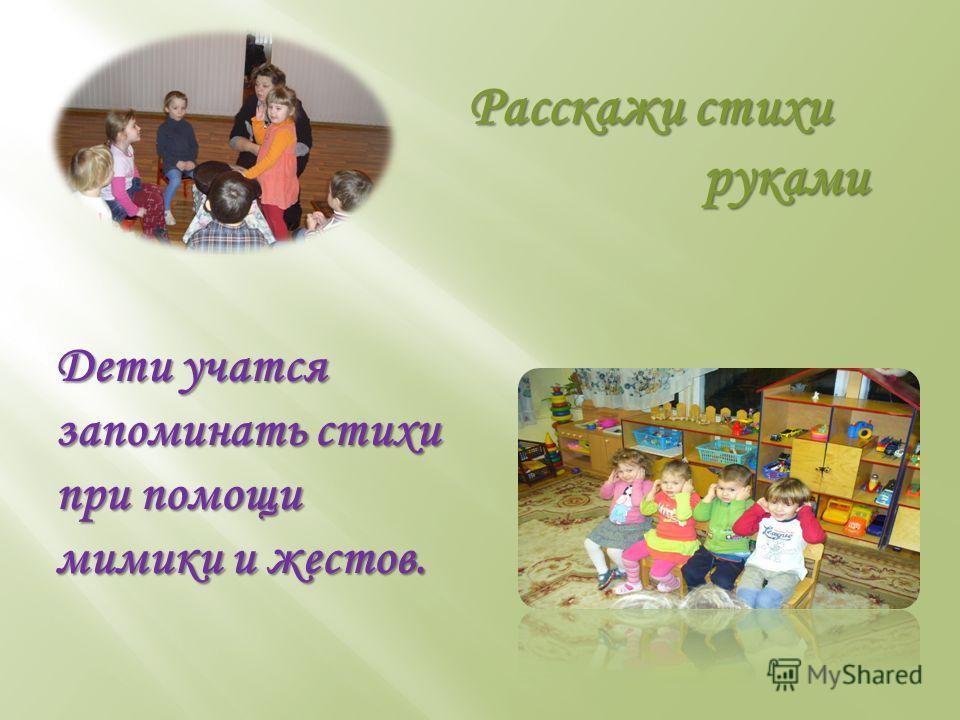 Расскажи стихи руками руками Дети учатся запоминать стихи при помощи мимики и жестов.
