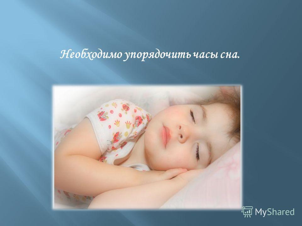 Необходимо упорядочить часы сна.