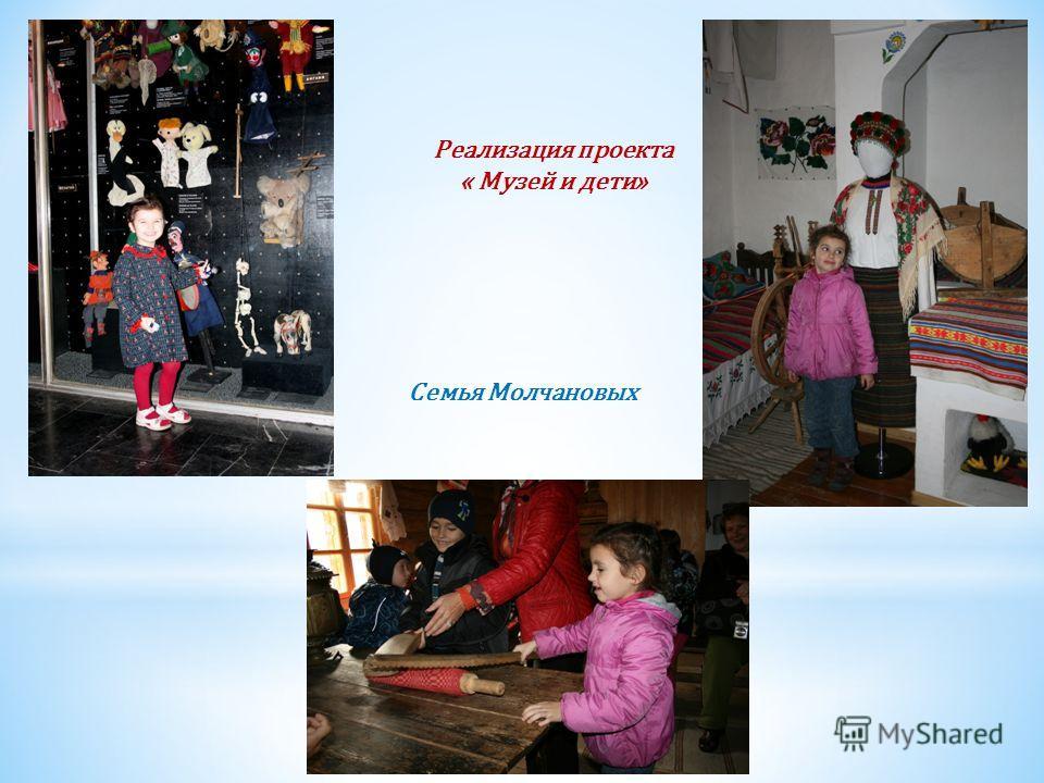 Реализация проекта « Музей и дети» Семья Молчановых