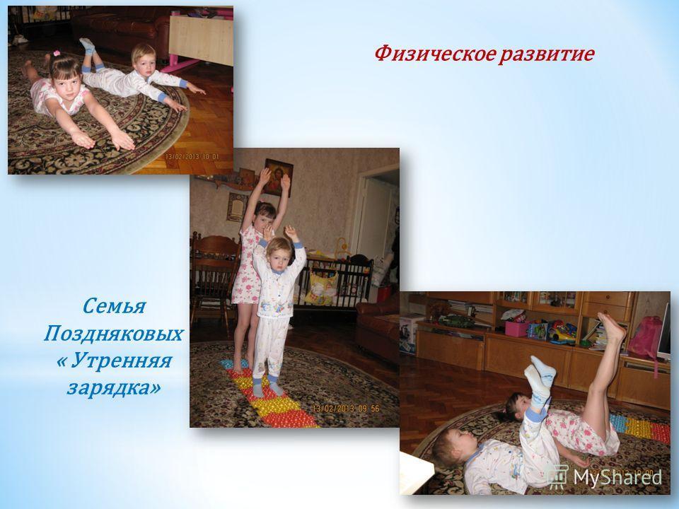 Физическое развитие Семья Поздняковых « Утренняя зарядка»