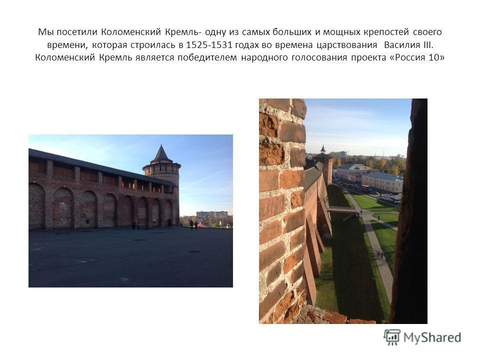 Мы посетили Коломенский Кремль- одну из самых больших и мощных крепостей своего времени, которая строилась в 1525-1531 годах во времена царствования Василия III. Коломенский Кремль является победителем народного голосования проекта «Россия 10»