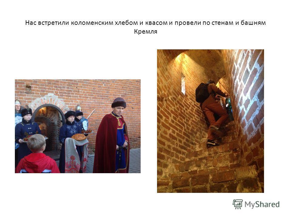 Нас встретили коломенским хлебом и квасом и провели по стенам и башням Кремля