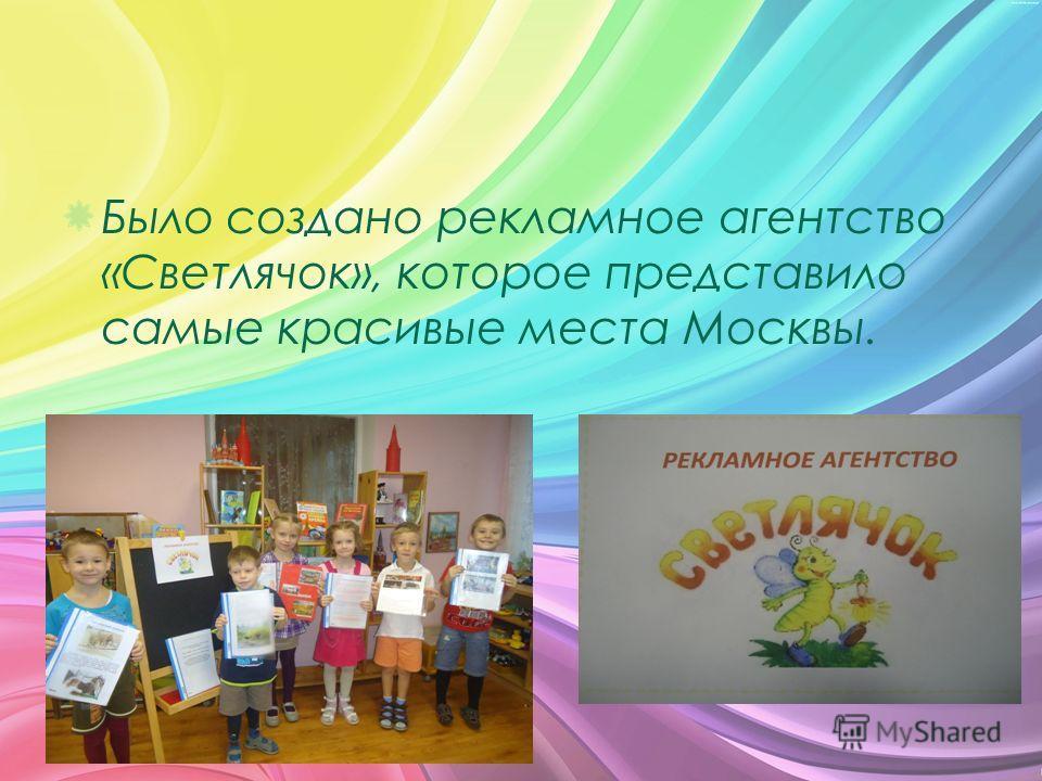 Было создано рекламное агентство «Светлячок», которое представило самые красивые места Москвы.
