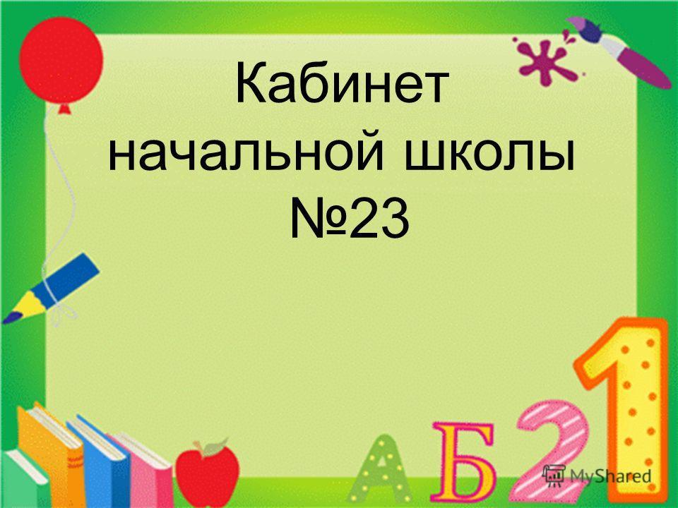 Кабинет начальной школы 23