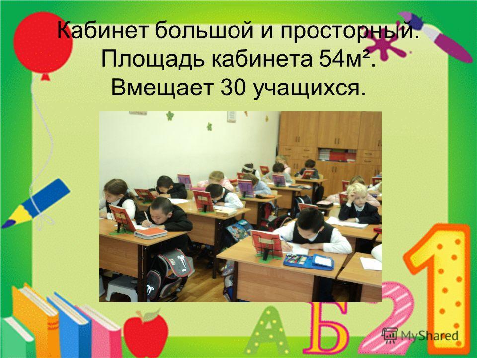 Кабинет большой и просторный. Площадь кабинета 54м². Вмещает 30 учащихся.