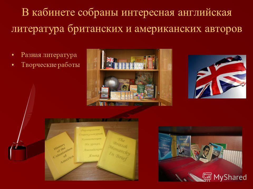 В кабинете собраны интересная английская литература британских и американских авторов Разная литература Творческие работы