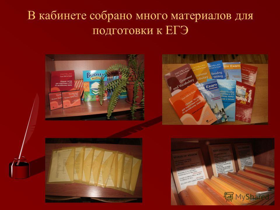 В кабинете собрано много материалов для подготовки к ЕГЭ