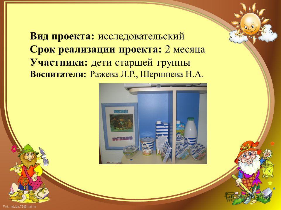 FokinaLida.75@mail.ru Вид проекта: исследовательский Срок реализации проекта: 2 месяца Участники: дети старшей группы Воспитатели: Ражева Л.Р., Шершнева Н.А.