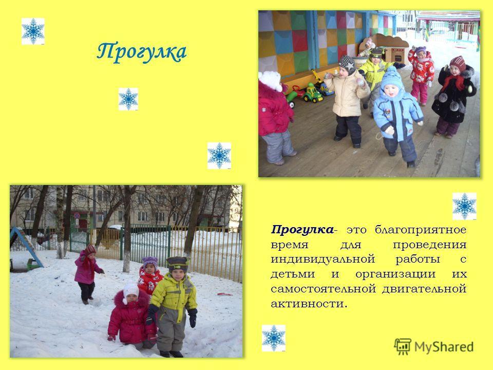 Прогулка Прогулка - это благоприятное время для проведения индивидуальной работы с детьми и организации их самостоятельной двигательной активности.
