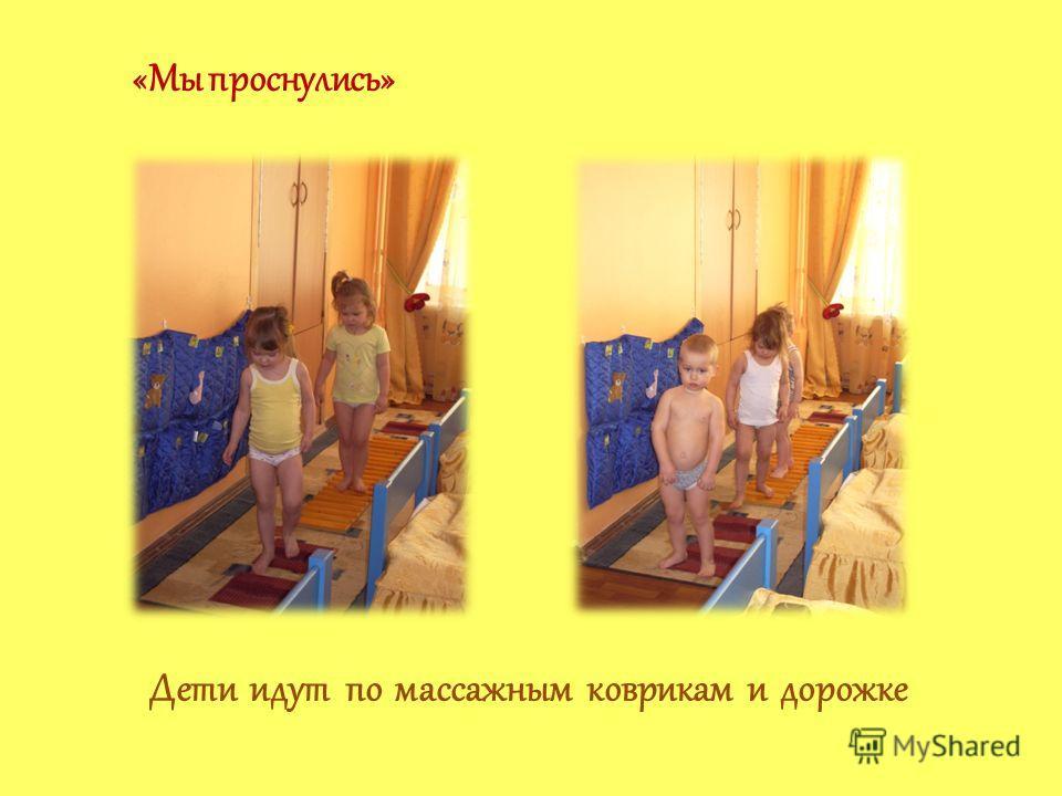 «Мы проснулись» Дети идут по массажным коврикам и дорожке
