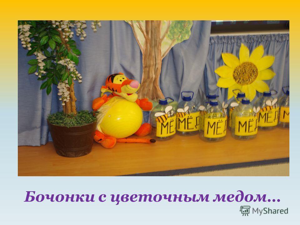 Бочонки с цветочным медом…