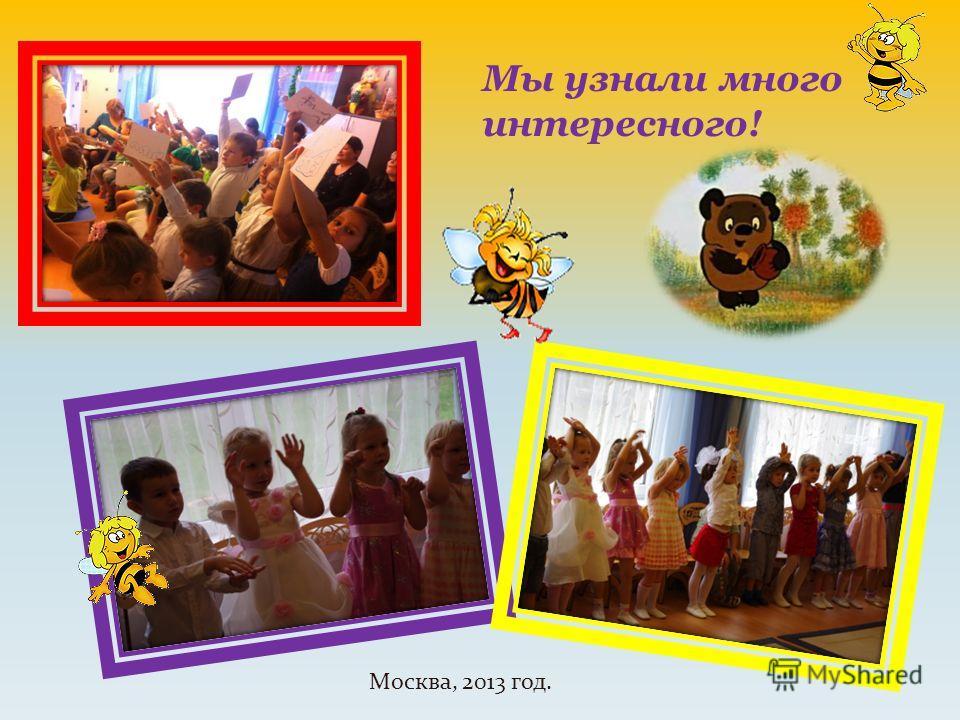 Москва, 2013 год. Мы узнали много интересного!