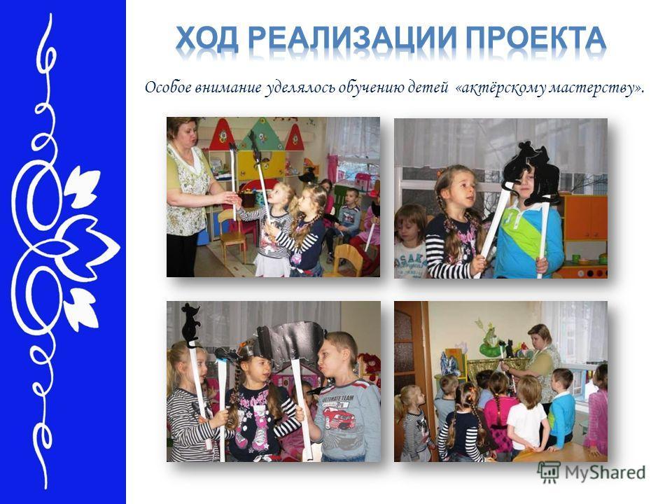 Особое внимание уделялось обучению детей «актёрскому мастерству».