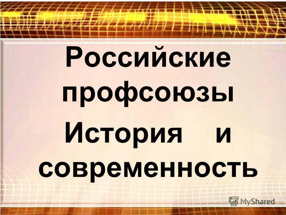 Российские профсоюзы История и современность