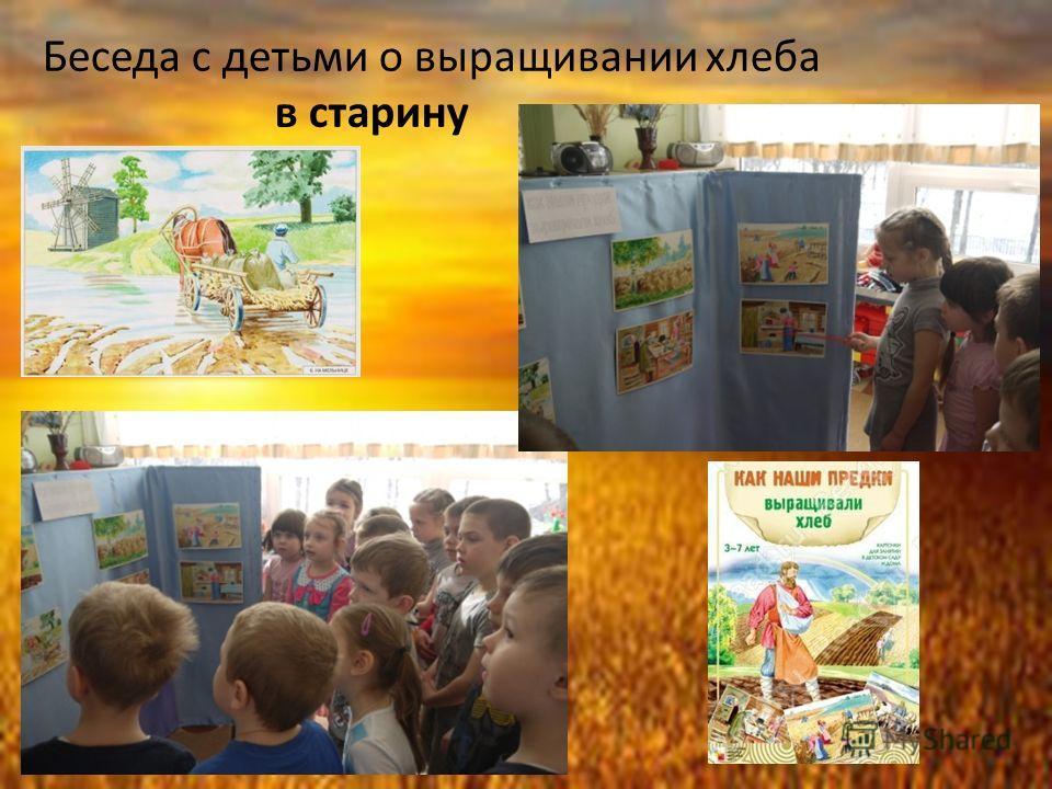 Беседа с детьми о выращивании хлеба в старину