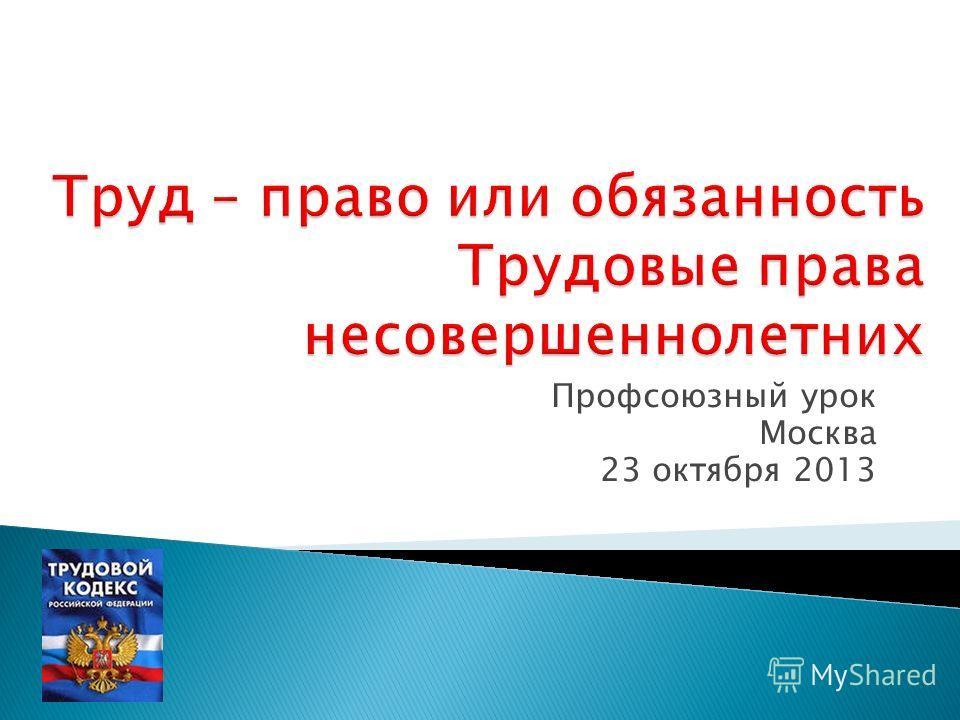 Профсоюзный урок Москва 23 октября 2013