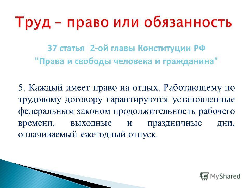 37 статья 2-ой главы Конституции РФ