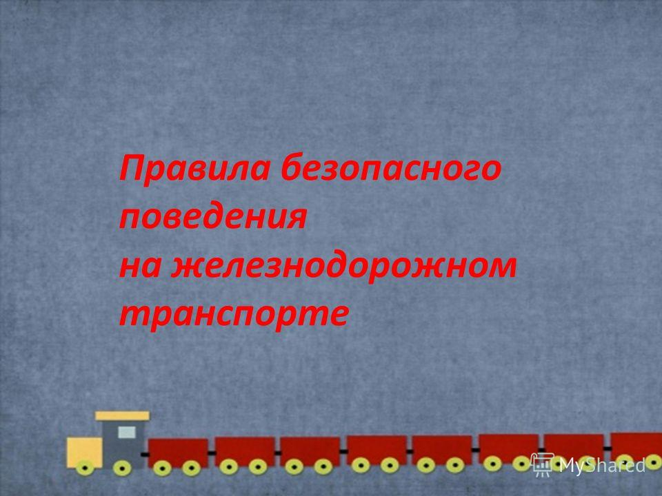 Правила безопасного поведения на железнодорожном транспорте