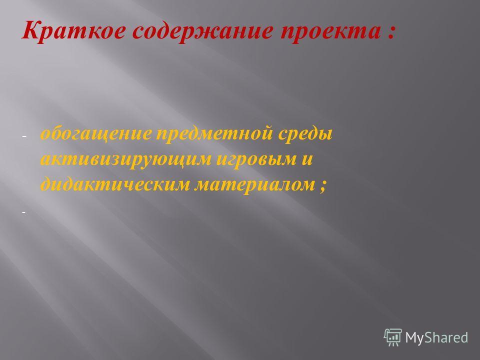- накопление информационной базы по теме Космос ;