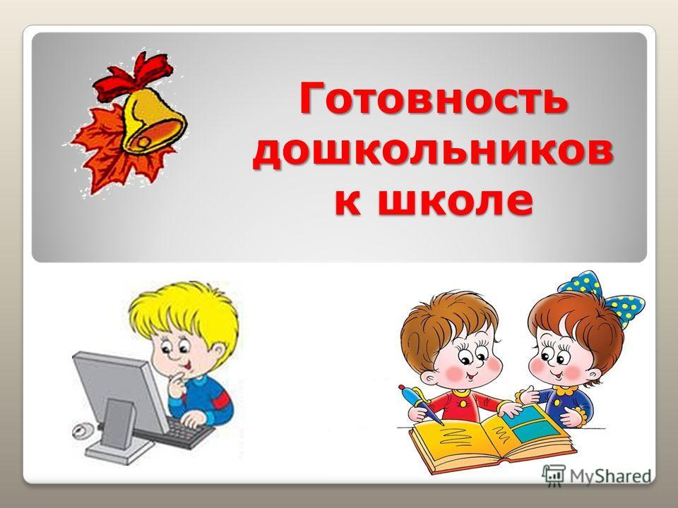 Готовность дошкольников к школе
